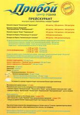 Сауна Прибой Днепропетровск