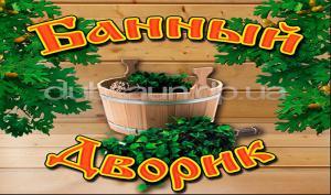Банный дворик Днепропетровск