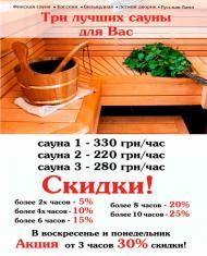 Банька на Володарского